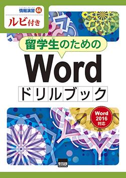 情報演習44 ルビ付き 留学生のためのWordドリルブック Word2016対応        の画像