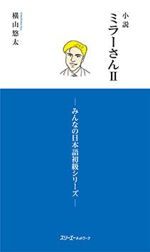 小説 ミラーさんⅡ-みんなの日本語初級シリーズ- の画像