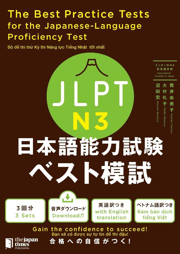 JLPT日本語能力試験ベスト模試 N3 の画像