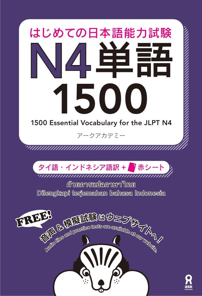 はじめての日本語能力試験 N4 単語1500[タイ語・インドネシア語版]の画像