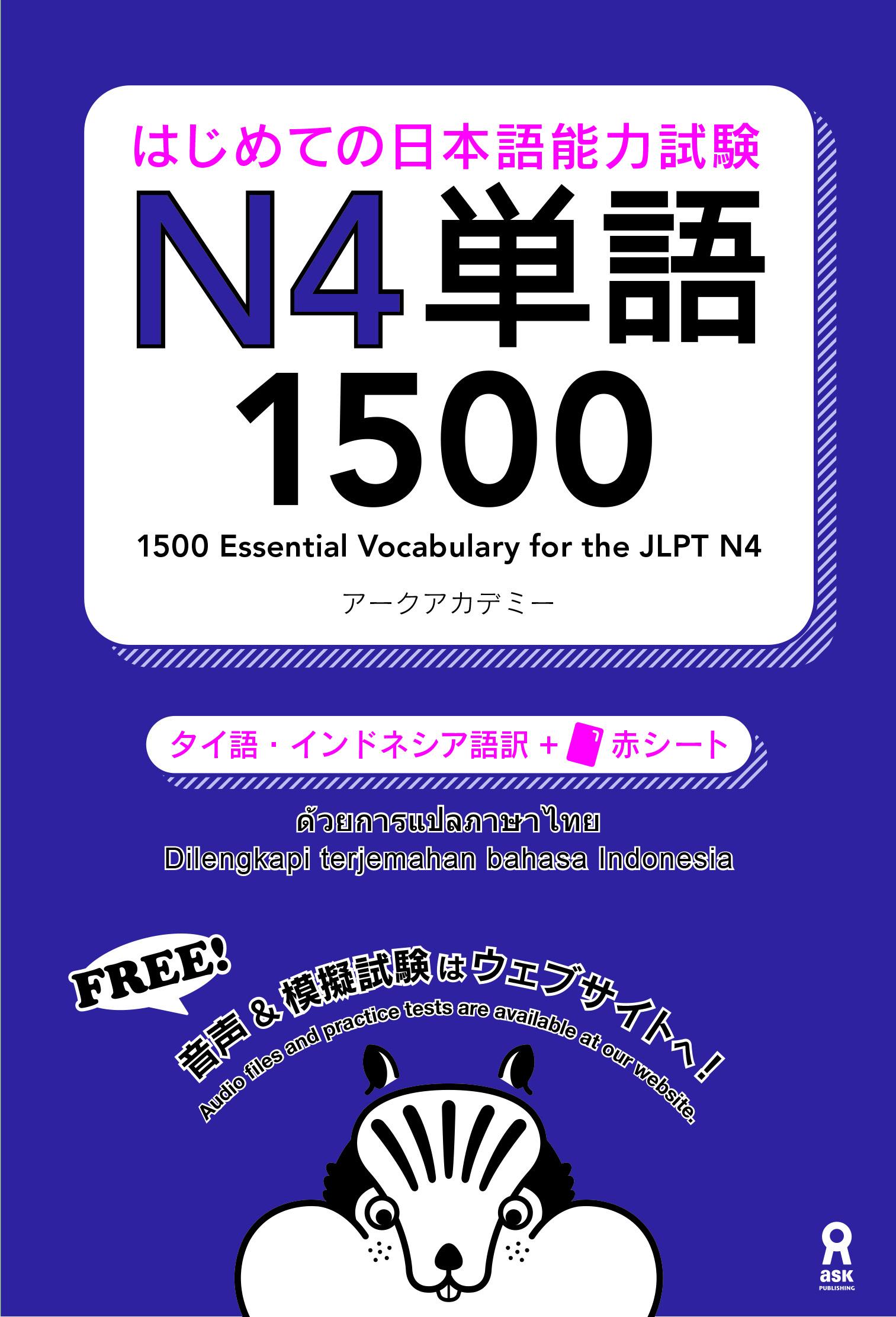 はじめての日本語能力試験 N4 単語1500[タイ語・インドネシア語版]画像