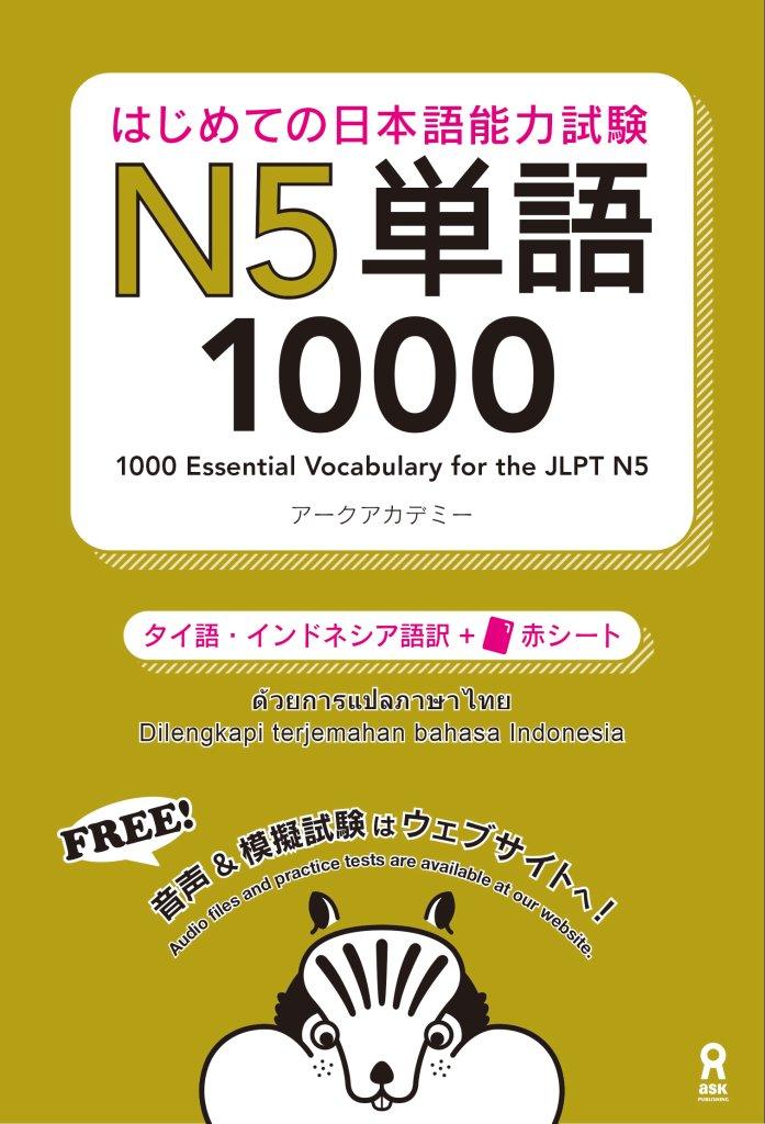 はじめての日本語能力試験 N5 単語1000[タイ語・インドネシア語版]の画像