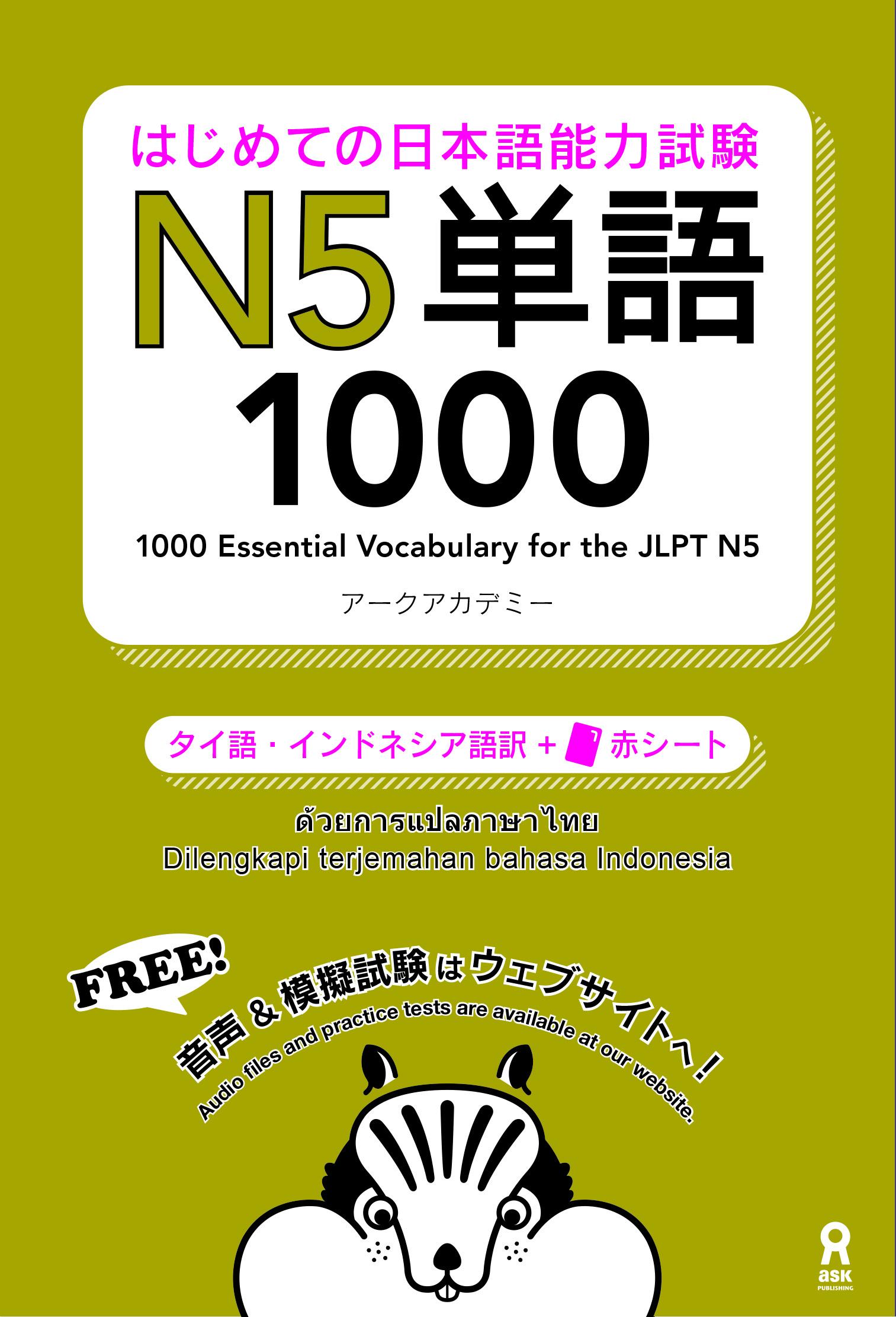 はじめての日本語能力試験 N5 単語1000[タイ語・インドネシア語版]画像