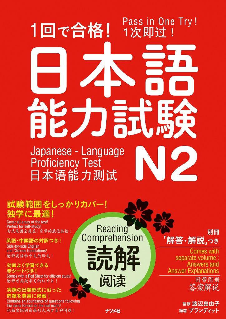 1回で合格!日本語能力試験N2 読解  の画像
