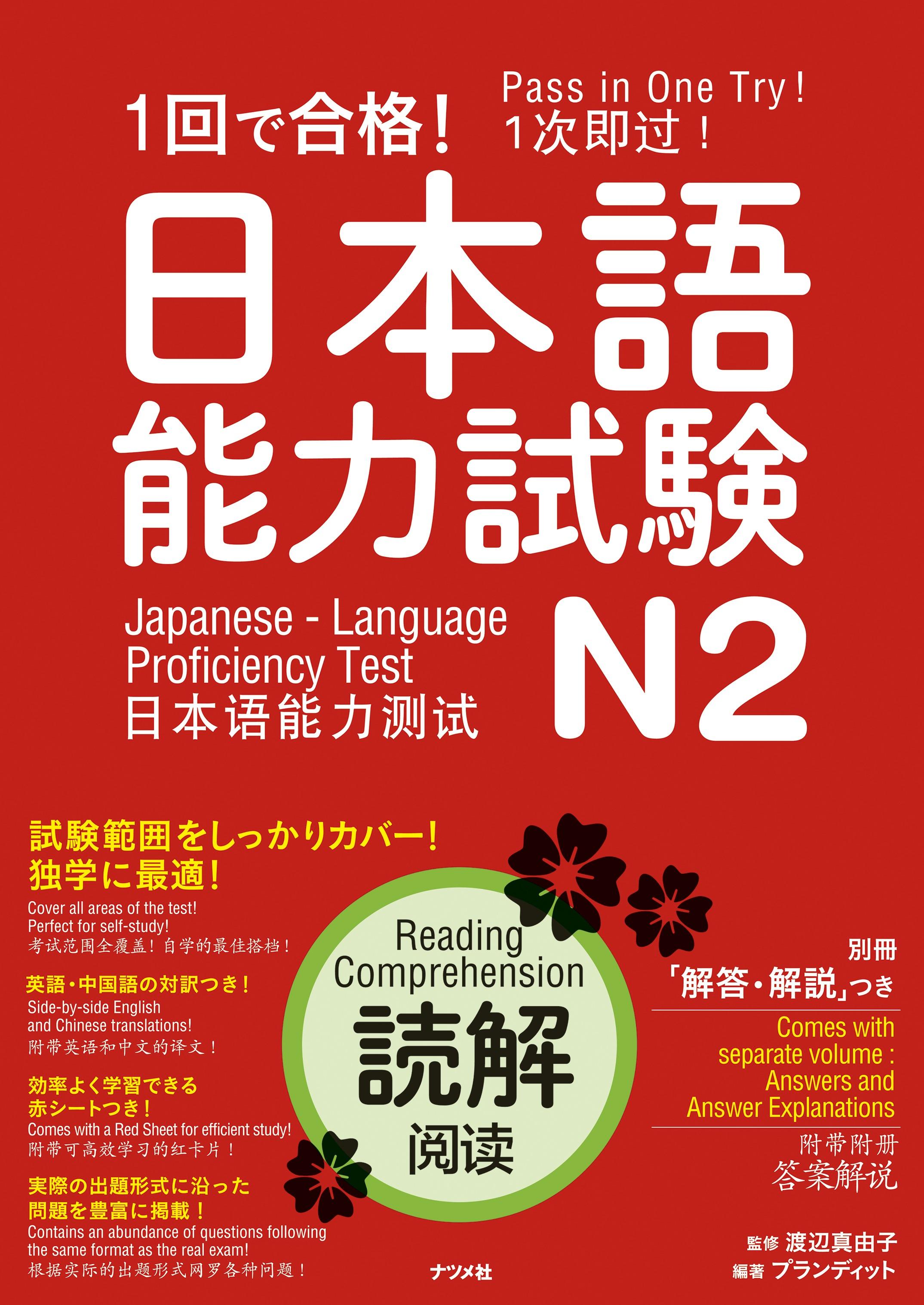 1回で合格!日本語能力試験N2 読解  画像