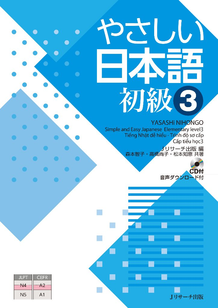 やさしい日本語 初級3  の画像