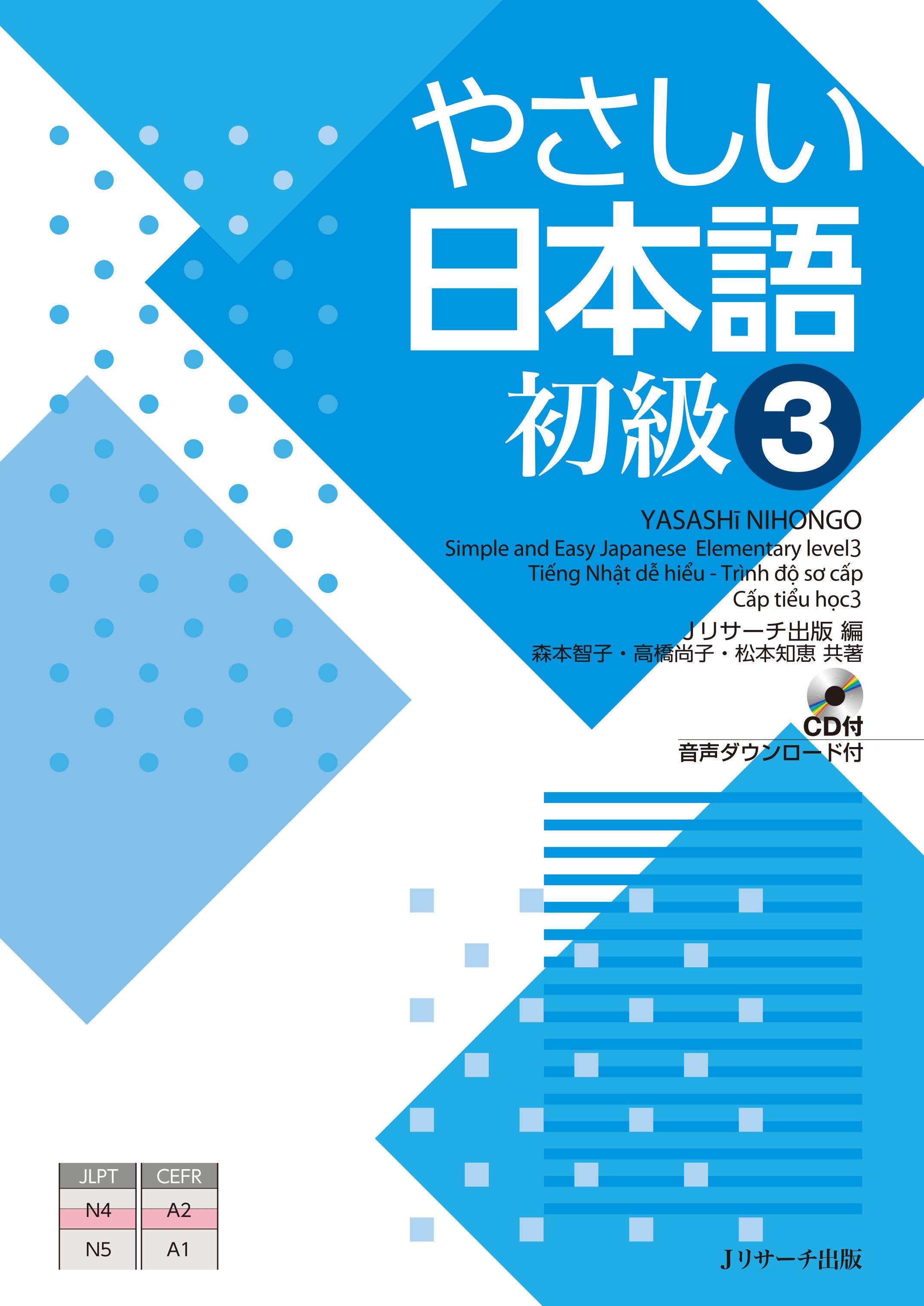 やさしい日本語 初級3  画像