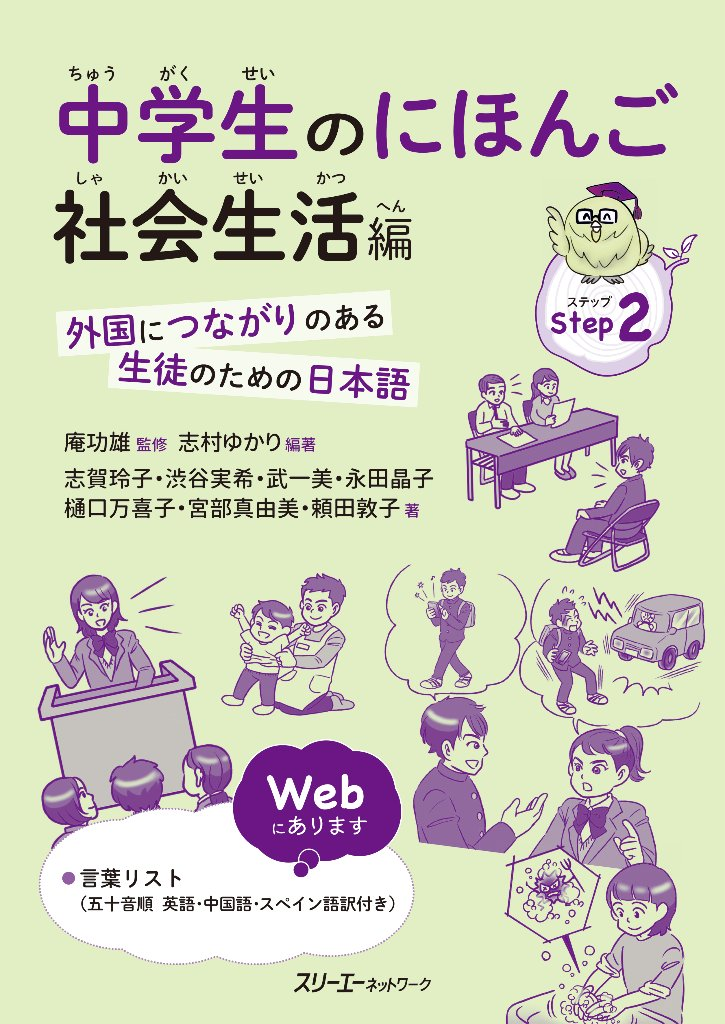 中学生のにほんご 社会生活編-外国につながりのある生徒のための日本語-の画像