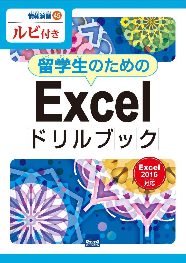 情報演習45 ルビ付き 留学生のためのExcelドリルブック Excel2016対応  の画像