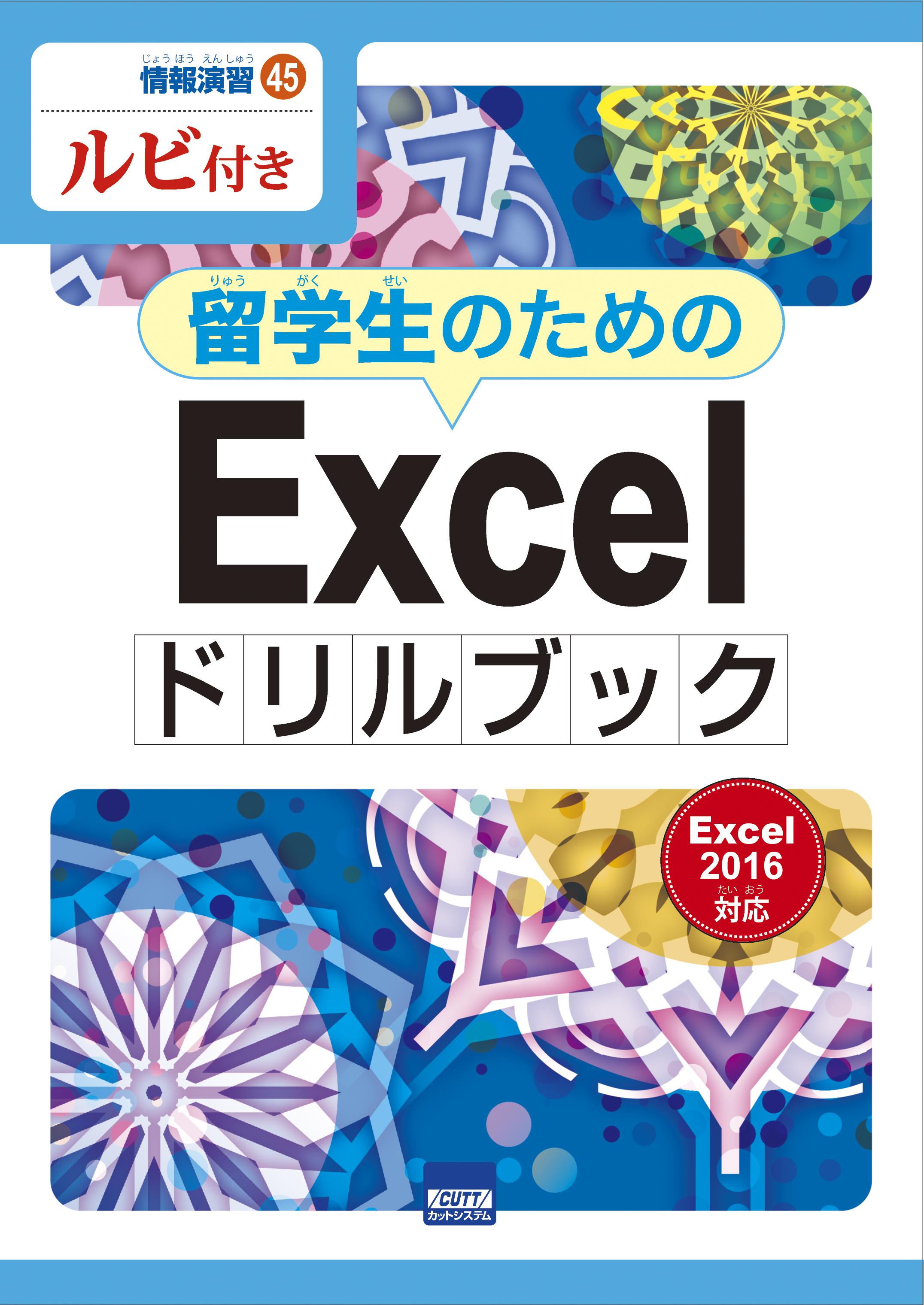 情報演習45 ルビ付き 留学生のためのExcelドリルブック Excel2016対応  画像