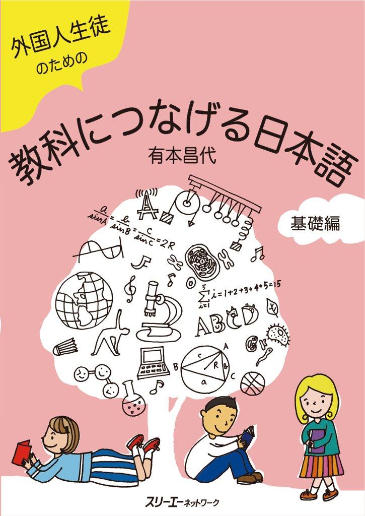 外国人生徒のための教科につなげる日本語 基礎編 の画像