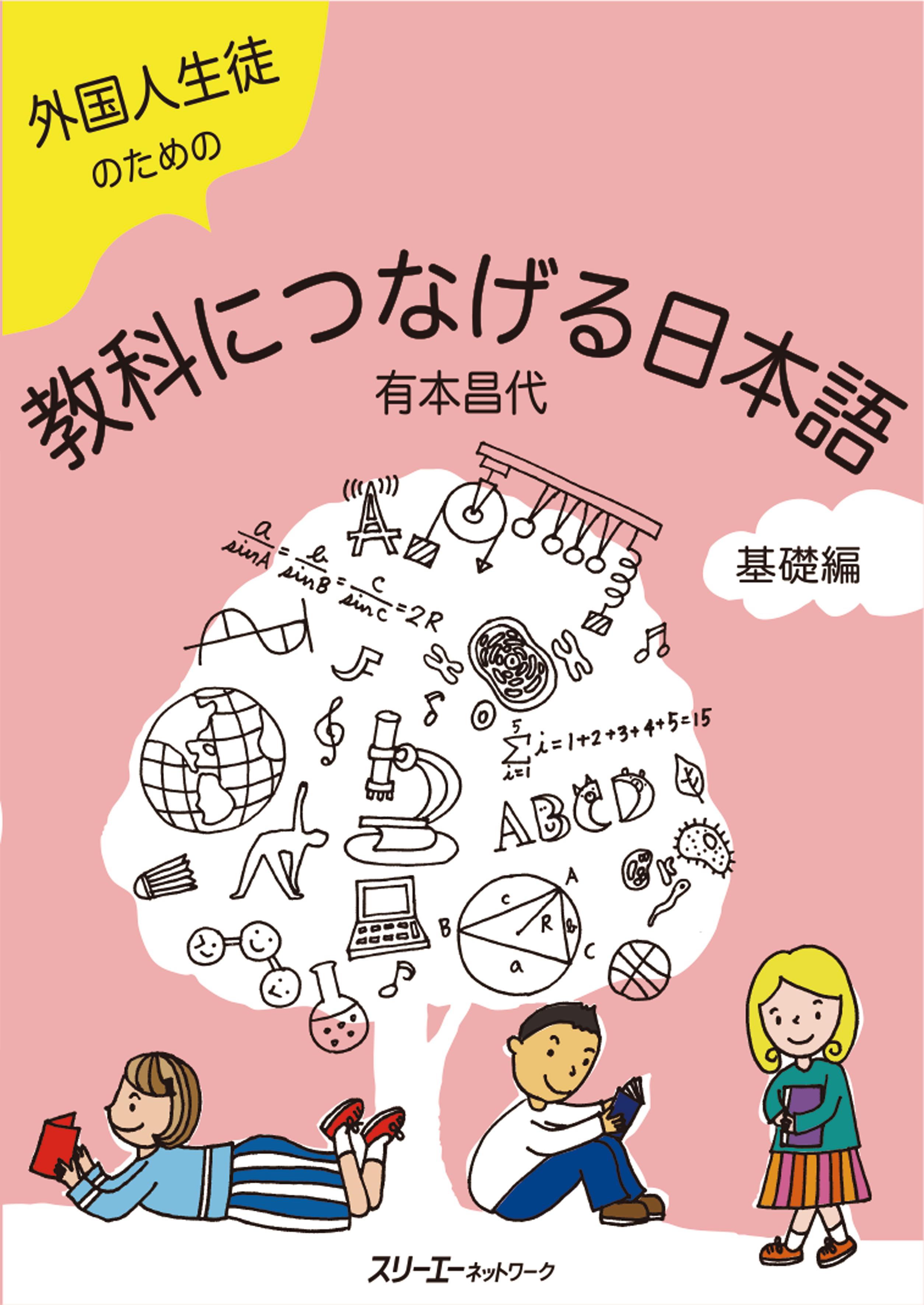 外国人生徒のための教科につなげる日本語 基礎編 画像