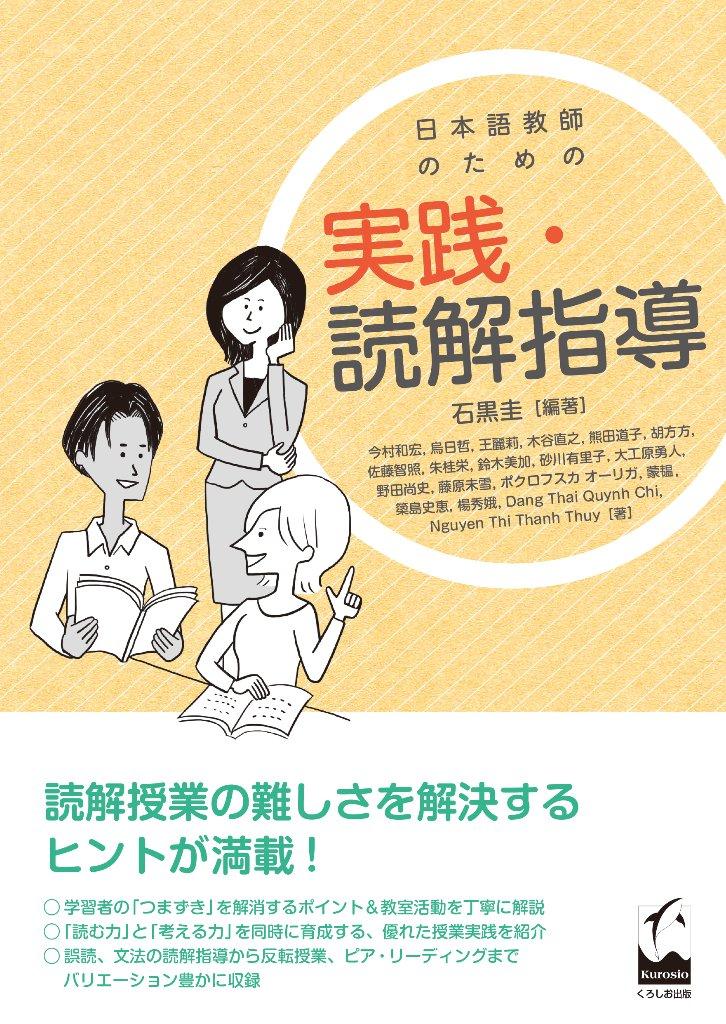 日本語教師のための 実践・読解指導の画像