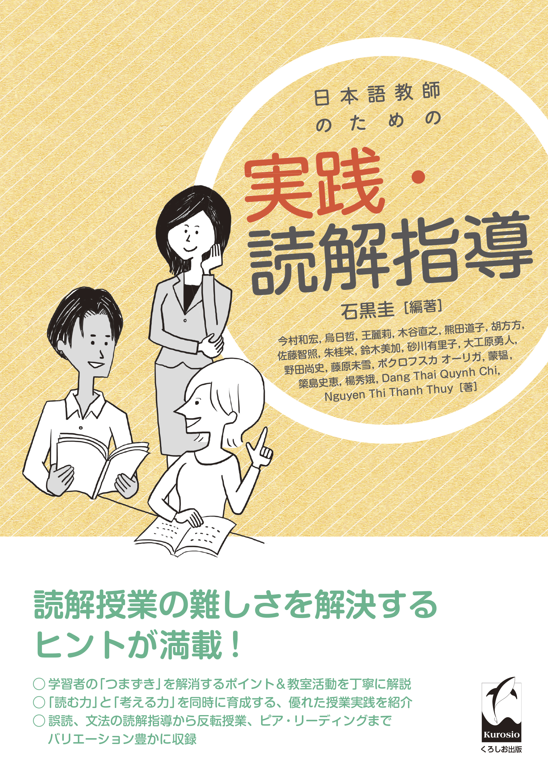 日本語教師のための 実践・読解指導画像