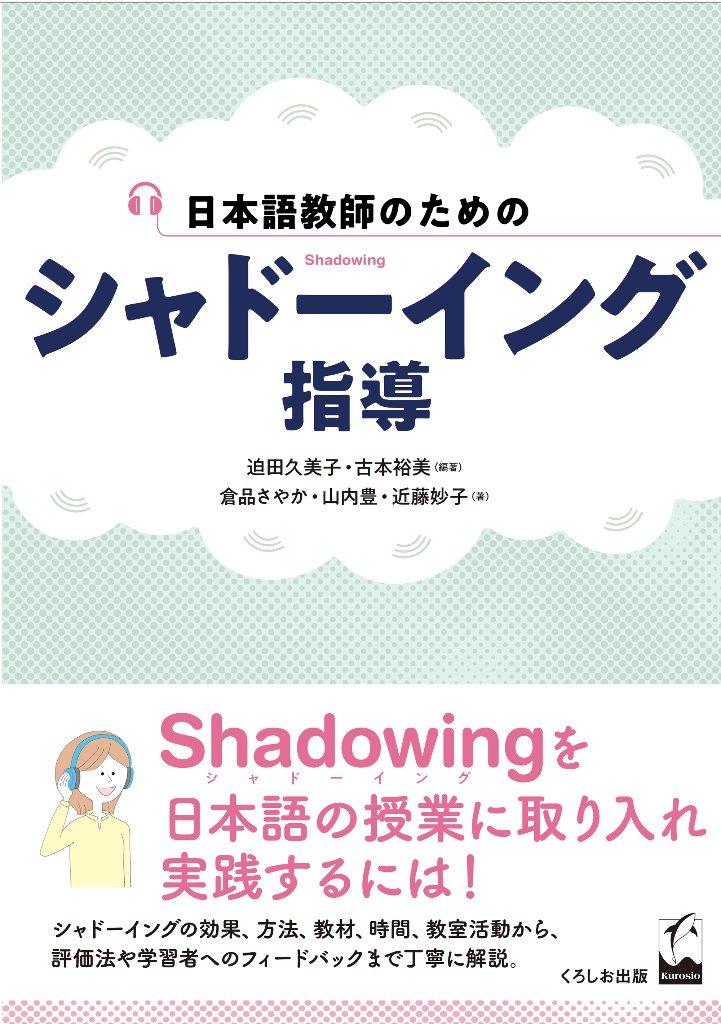 日本語教師のための シャドーイング指導の画像