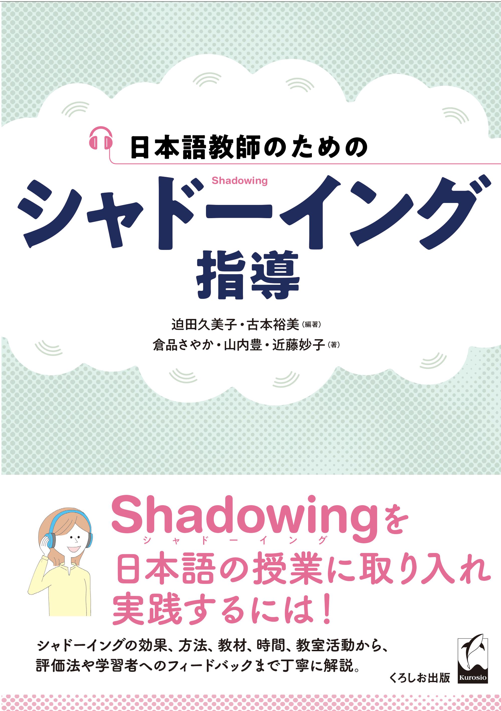 日本語教師のための シャドーイング指導画像