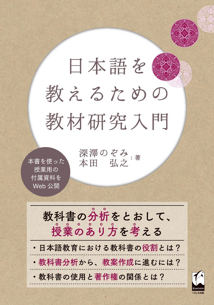 日本語を教えるための教材研究入門の画像