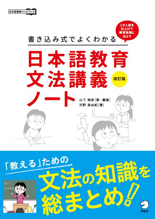 改訂版 書き込み式でよくわかる 日本語教育文法講義ノート画像