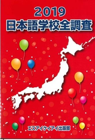 2019日本語学校全調査 の画像