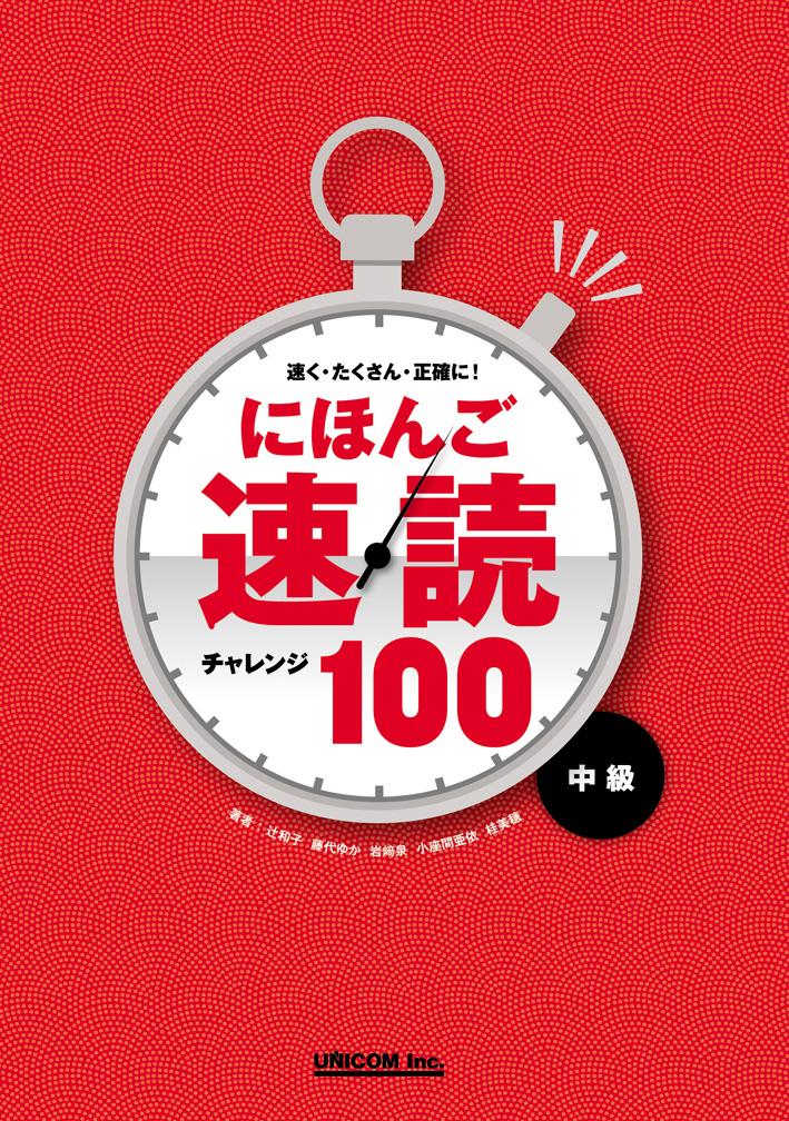 速く・たくさん・ 正確に! にほんご速読チャレンジ100〈中級〉 画像