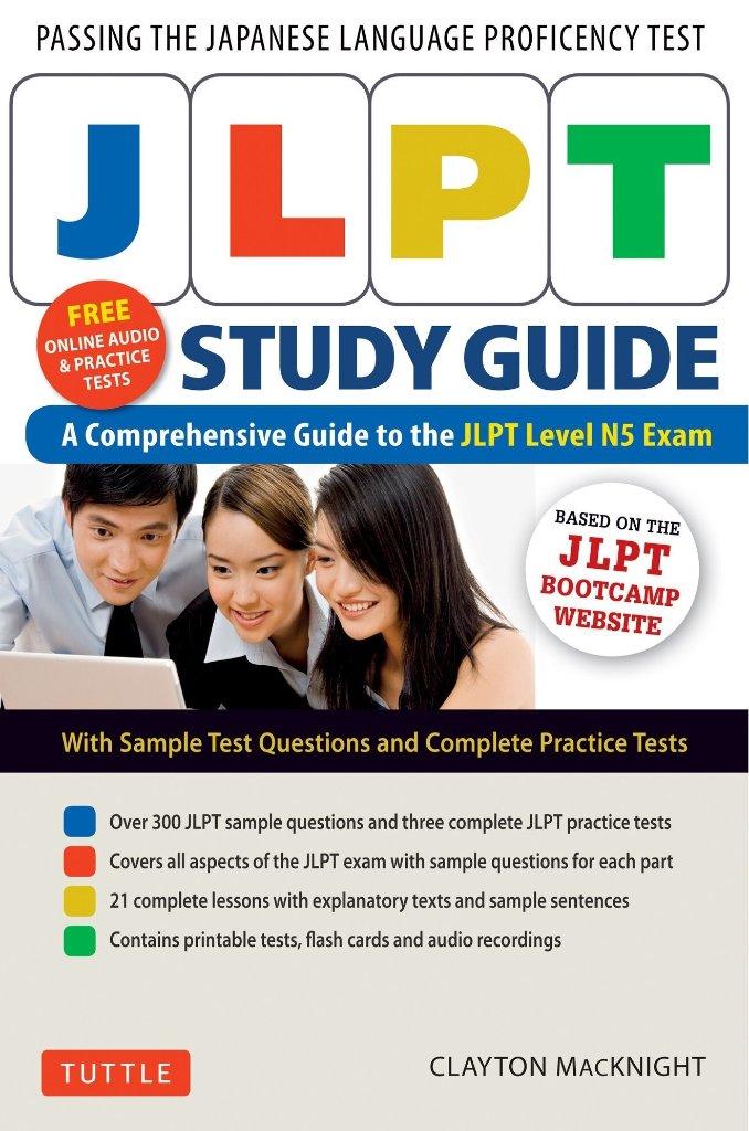 JLPT Study Guide   の画像