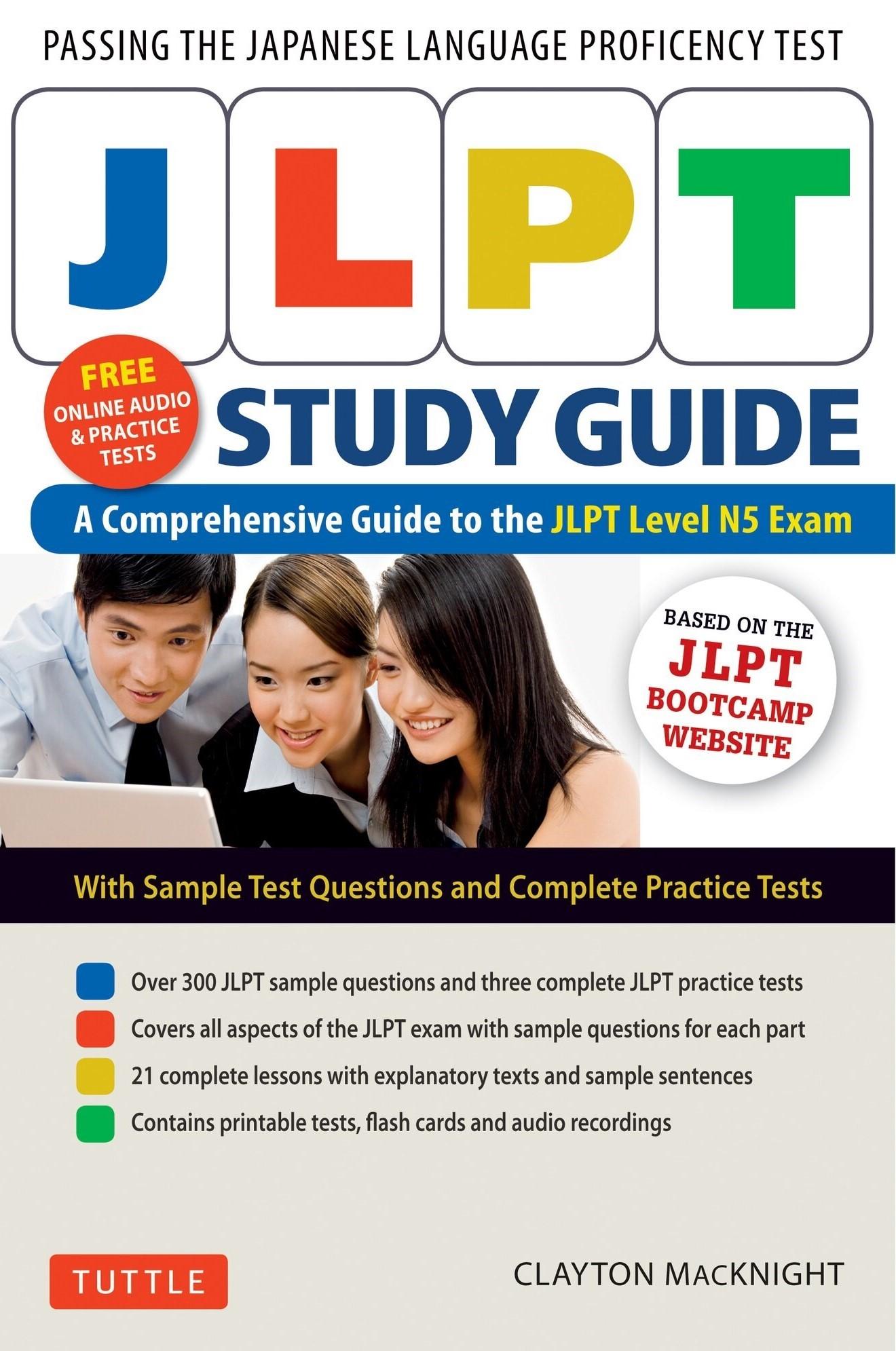 JLPT Study Guide   画像
