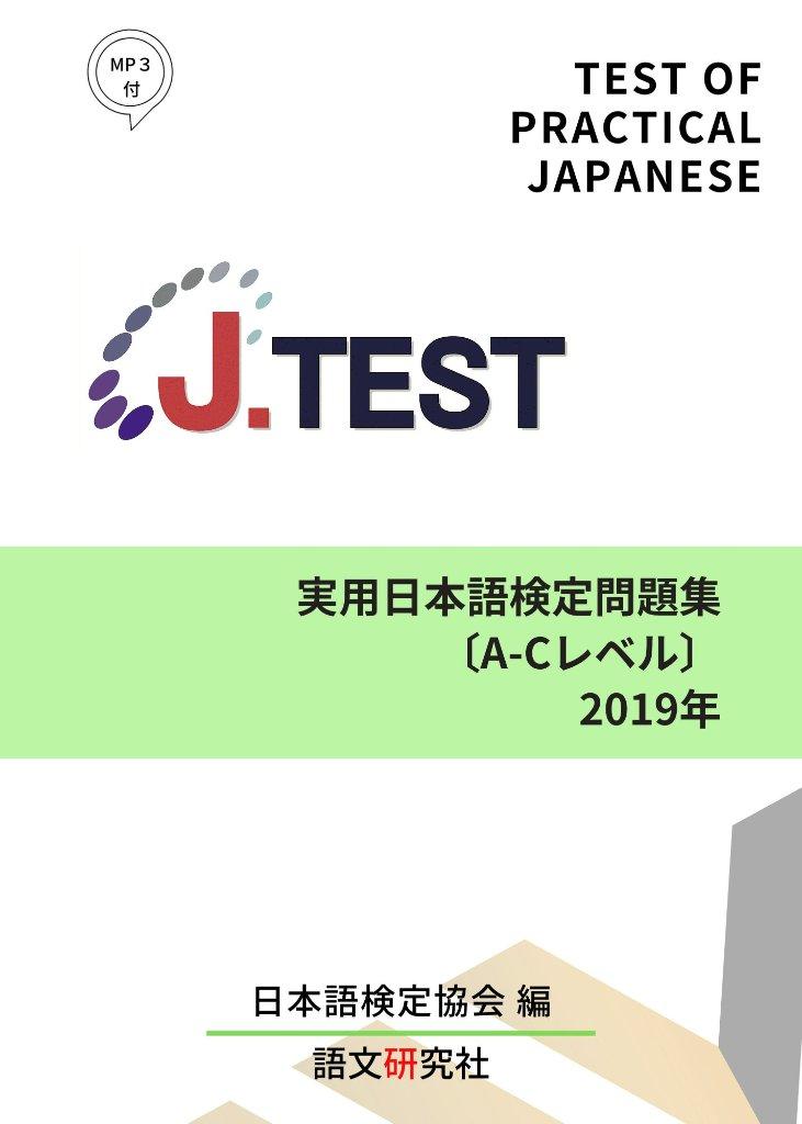 J.TEST 実用日本語検定 問題集 [A-Cレベル] 2019年の画像
