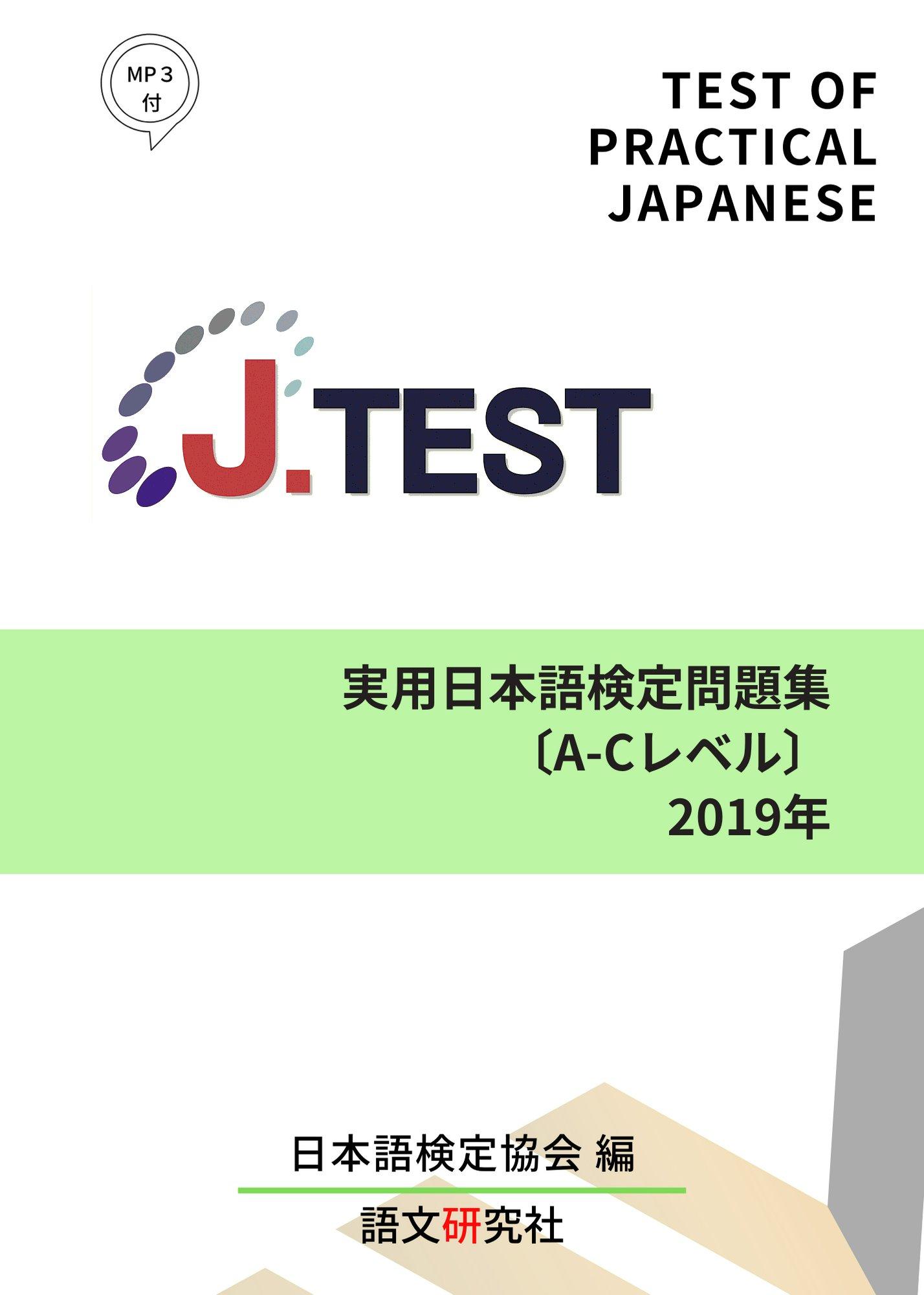 J.TEST 実用日本語検定 問題集 [A-Cレベル] 2019年画像