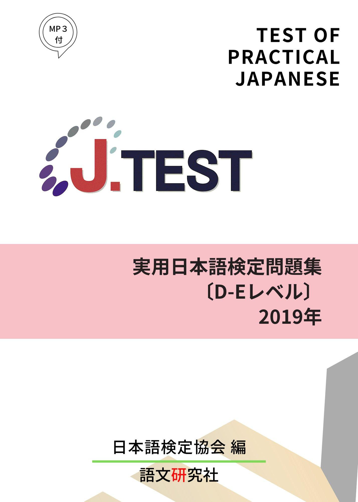 J.TEST実用日本語検定問題集[D-Eレベル]2019年画像