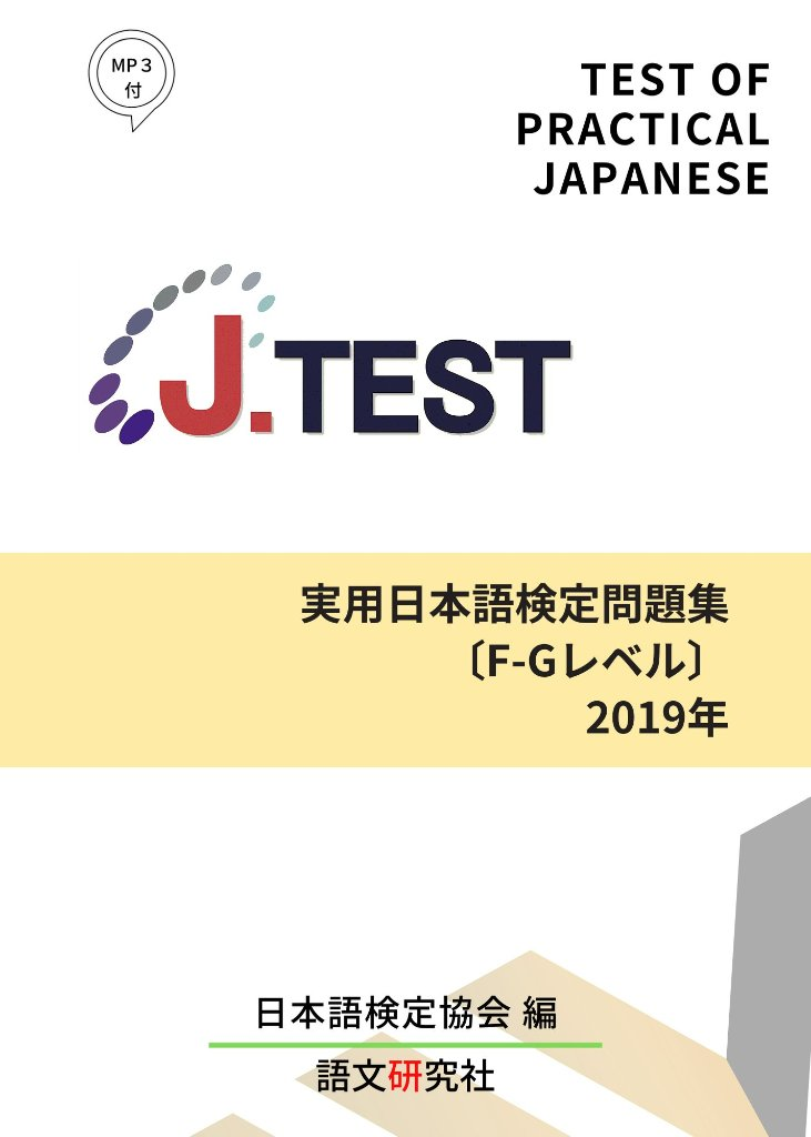 J.TEST実用日本語検定問題集[F-Gレベル]2019年の画像