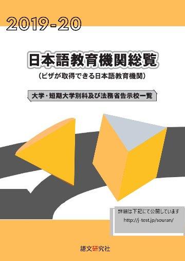 2019-20年 日本語教育機関総覧画像