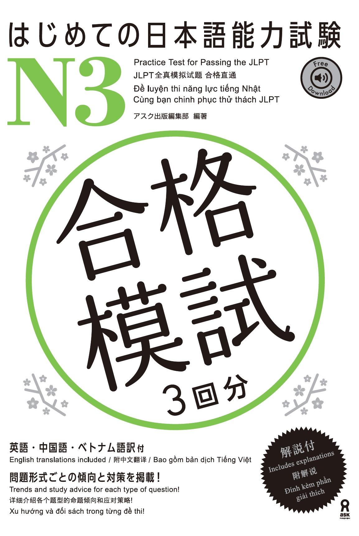 はじめての日本語能力試験 合格模試 N3 画像