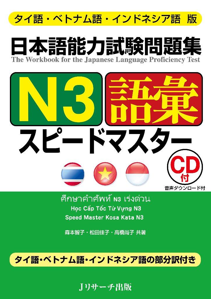 タイ語・ベトナム語・インドネシア語版 日本語能力試験問題集 N3語彙スピードマスター の画像