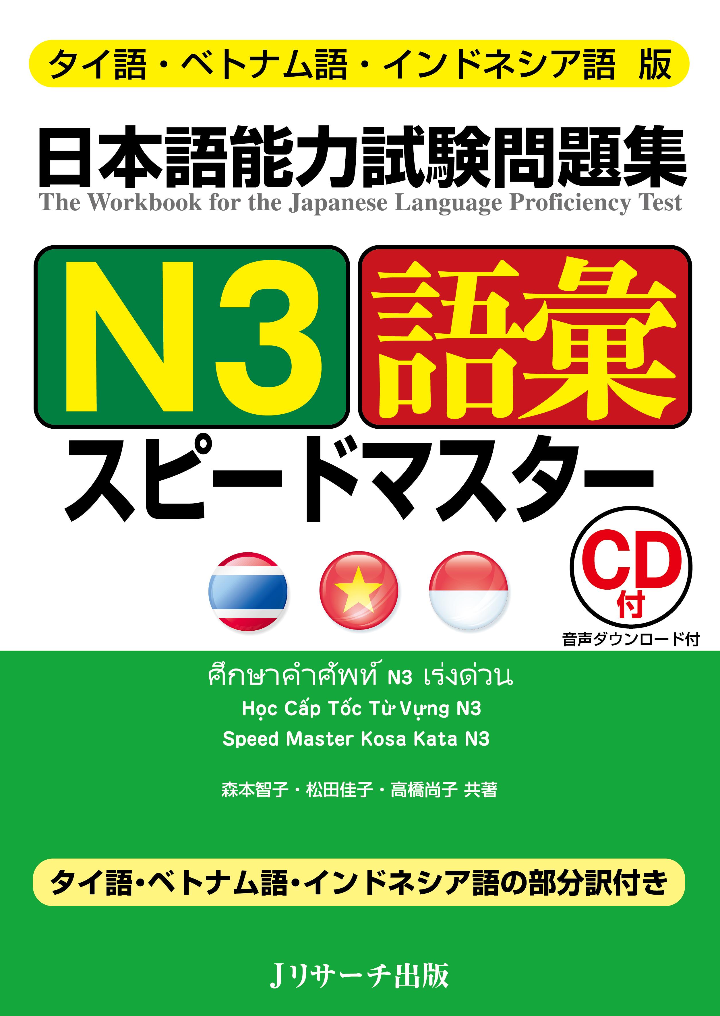 タイ語・ベトナム語・インドネシア語版 日本語能力試験問題集 N3語彙スピードマスター 画像
