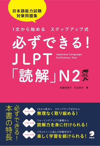 必ずできる!JLPT「読解」N2     画像