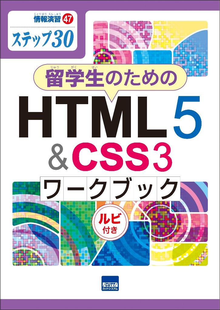 情報演習㊼ステップ㉚ 留学生のためのHTML5&CSSワークブック ルビ付き の画像