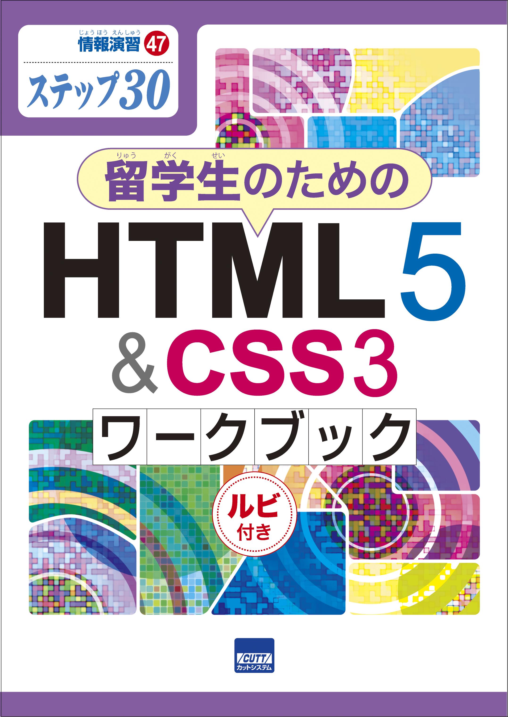 情報演習㊼ステップ㉚ 留学生のためのHTML5&CSSワークブック ルビ付き 画像