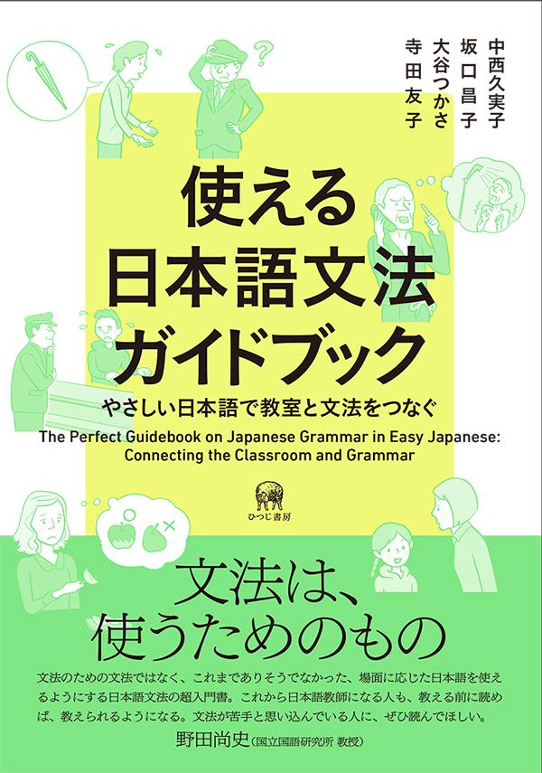 使える日本語文法ガイドブック  の画像