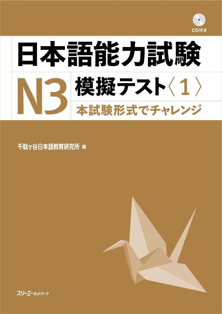 日本語能力試験N3模擬テスト<1> の画像