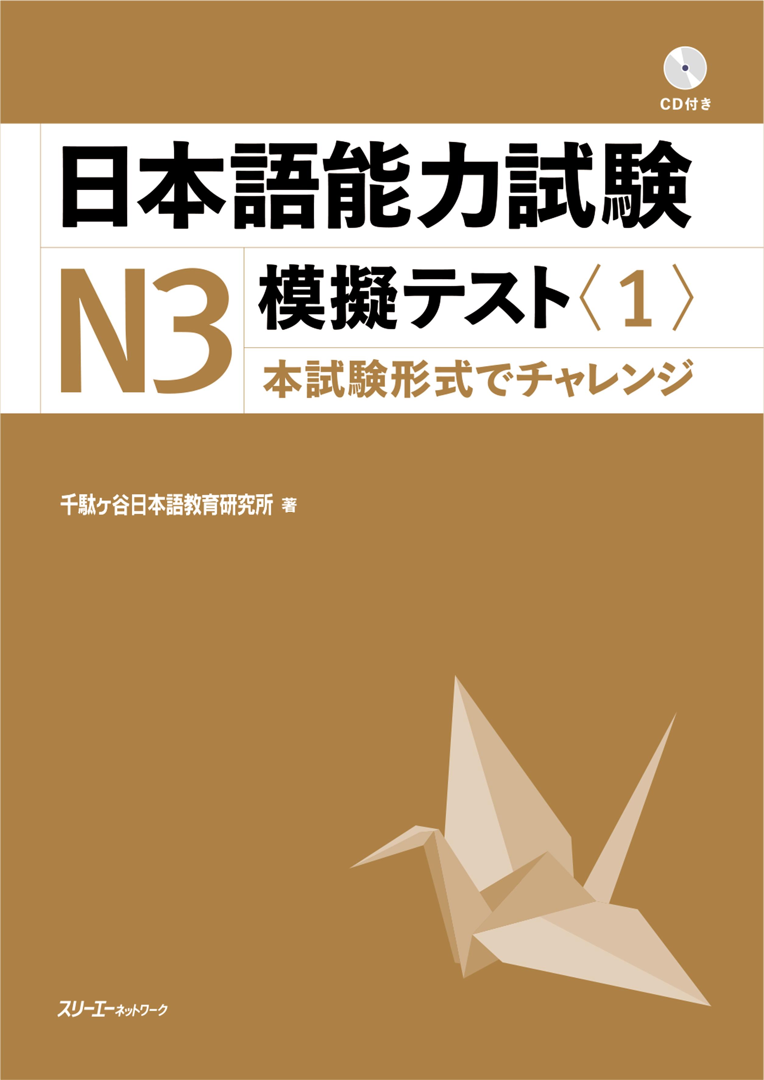 日本語能力試験N3模擬テスト<1> 画像