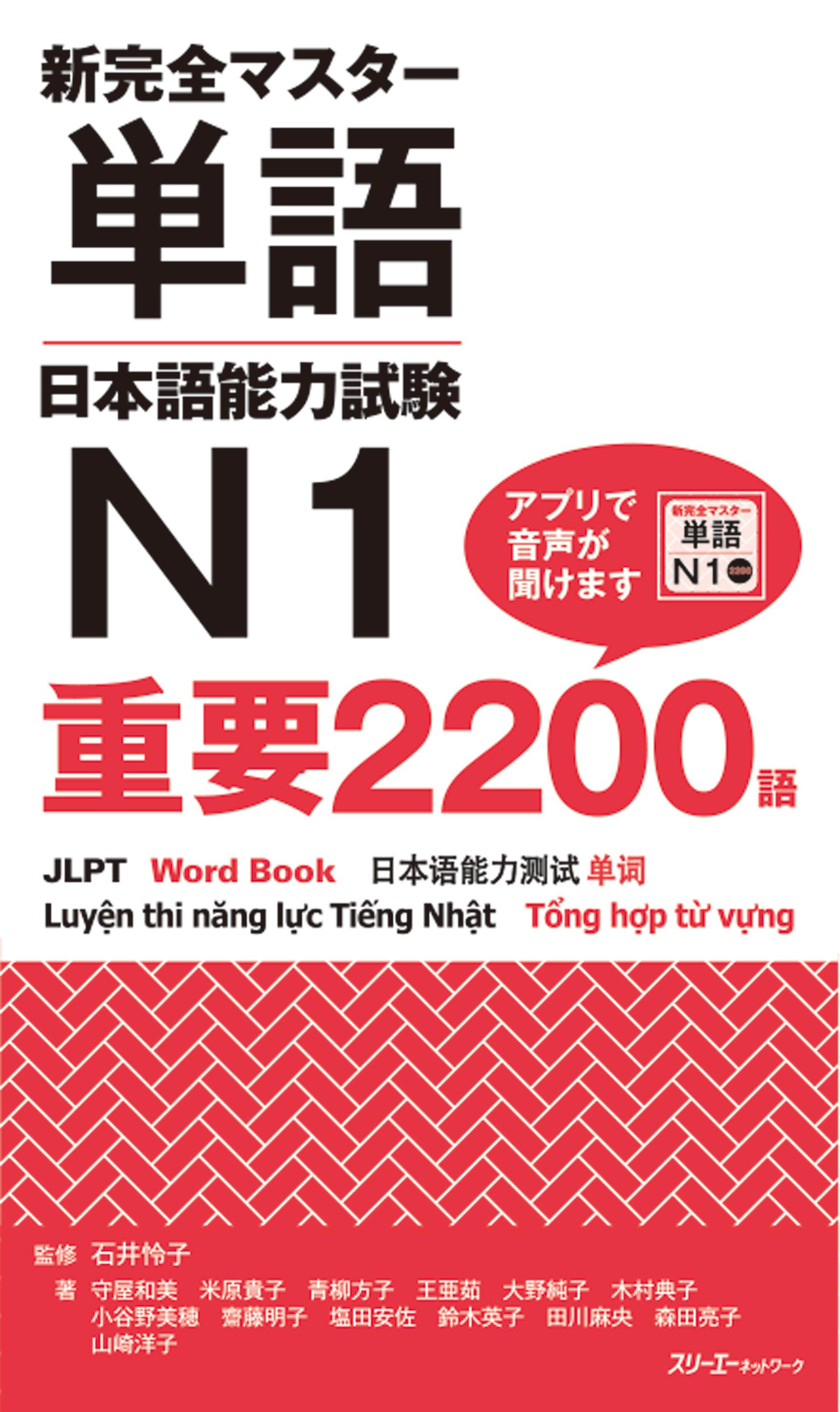 新完全マスター単語 日本語能力試験N1 重要2200語画像