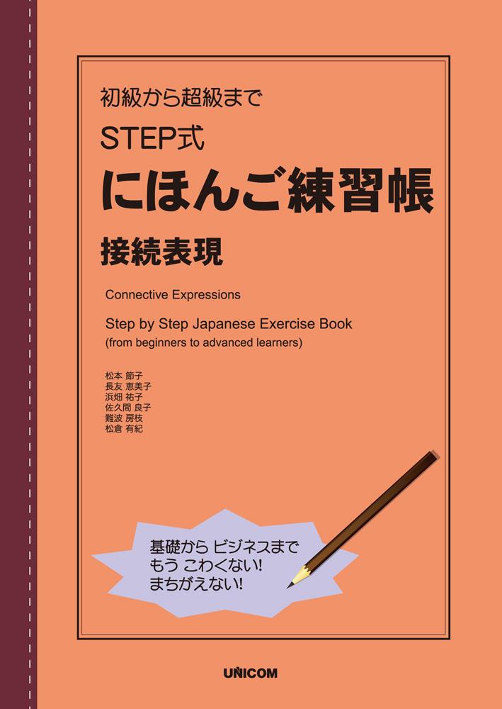 初級から超級まで STEP式にほんご練習帳  接続表現の画像