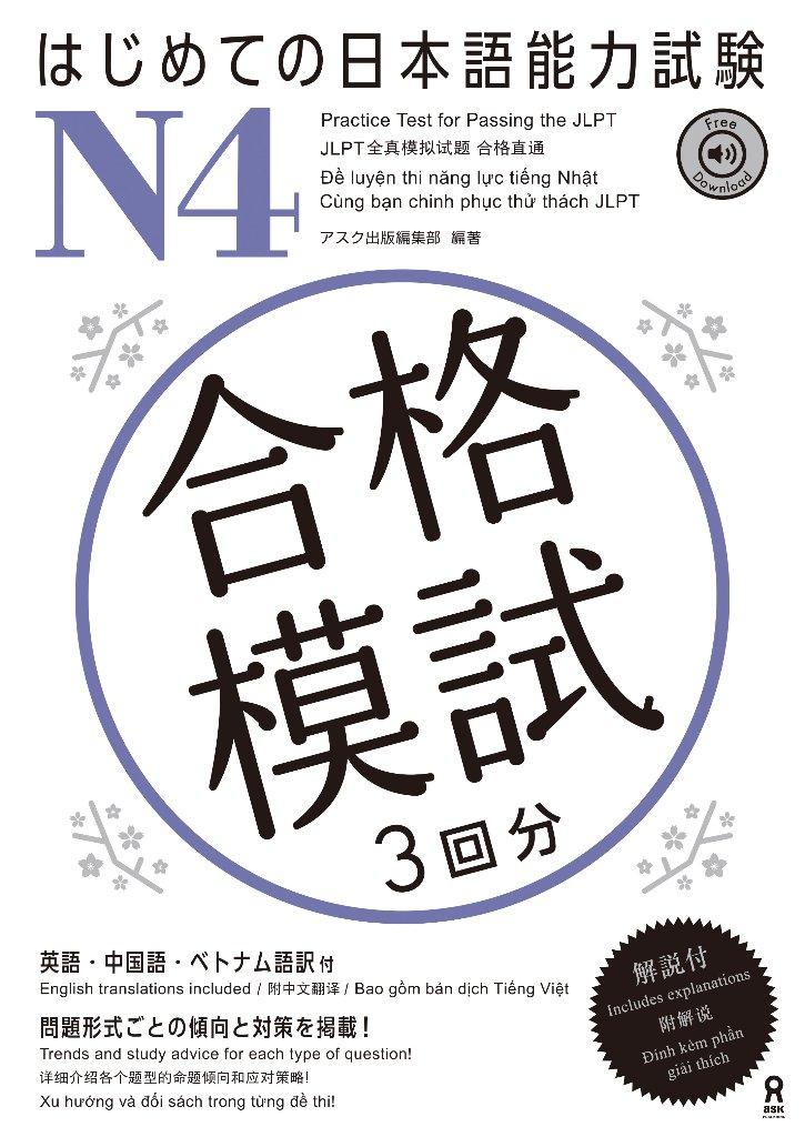 はじめての日本語能力試験 合格模試 N4の画像
