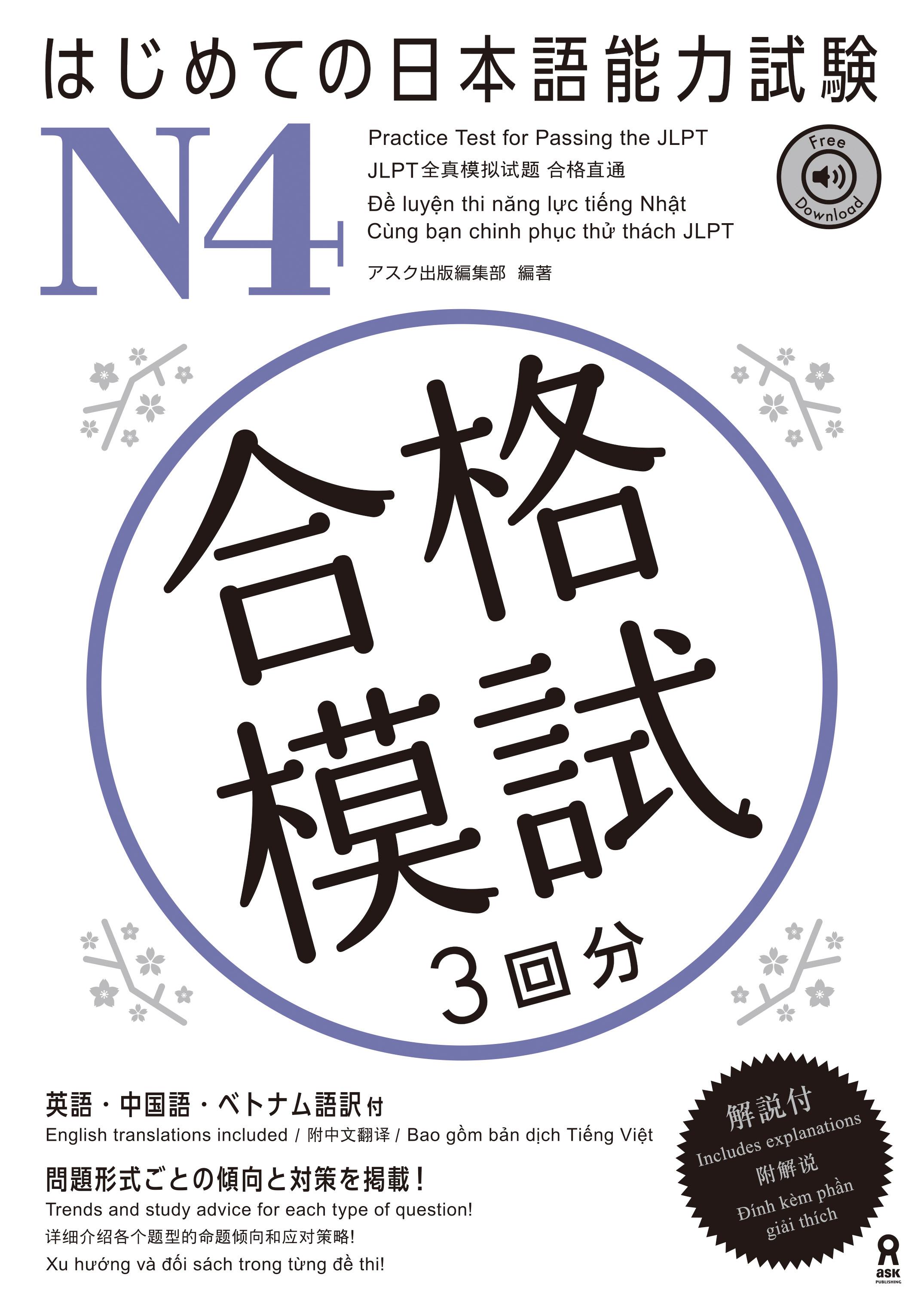 はじめての日本語能力試験 合格模試 N4画像