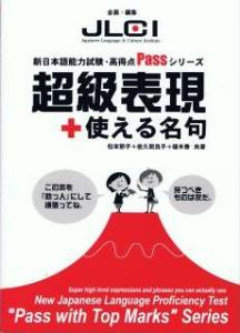 新日本語能力試験・高得点Passシリーズ 超級表現+使える名句画像