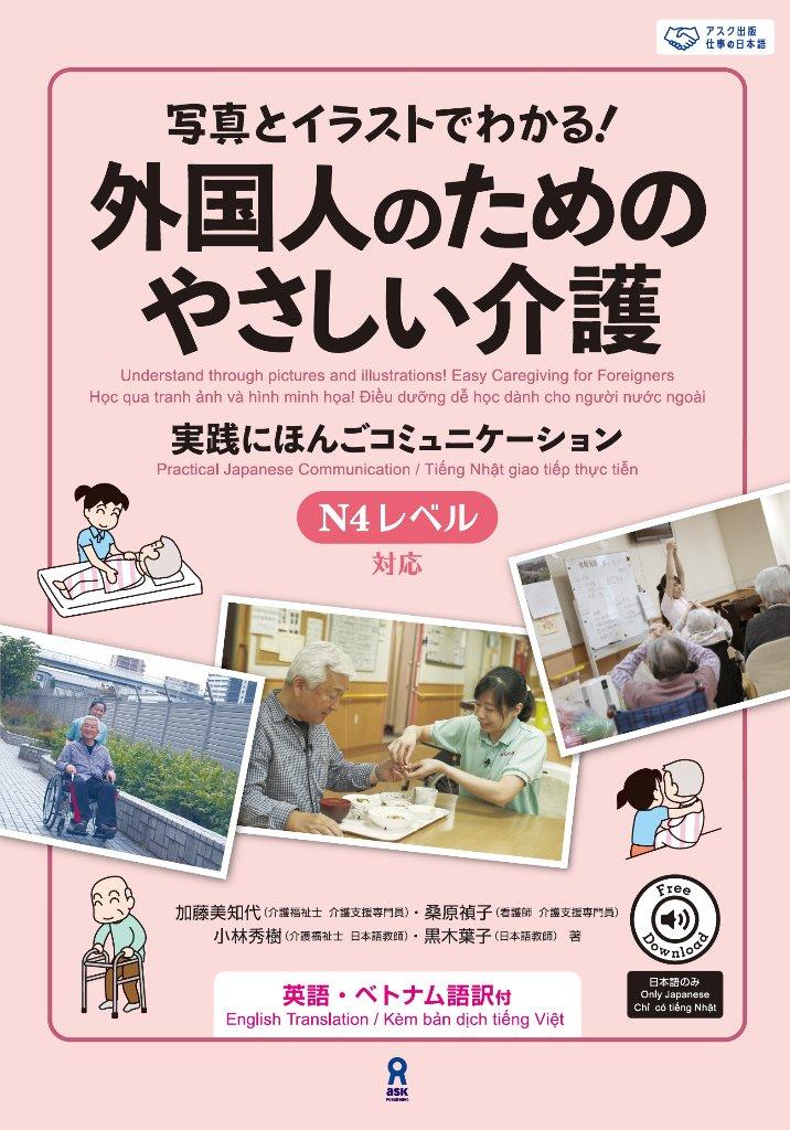 写真とイラストでわかる!外国人のためのやさしい介護の画像