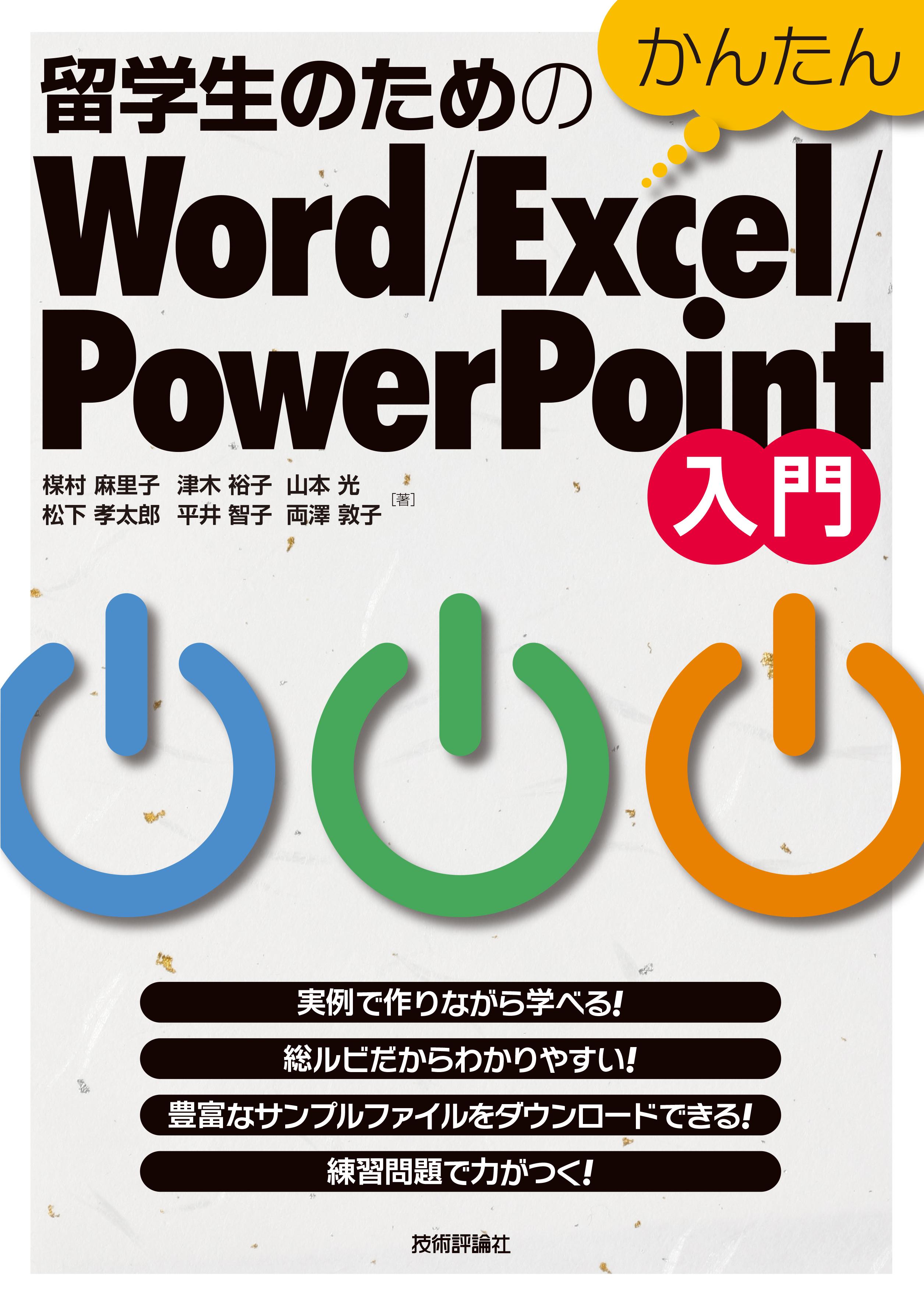留学生のためのかんたんWord/Excel/PowerPoint入門画像