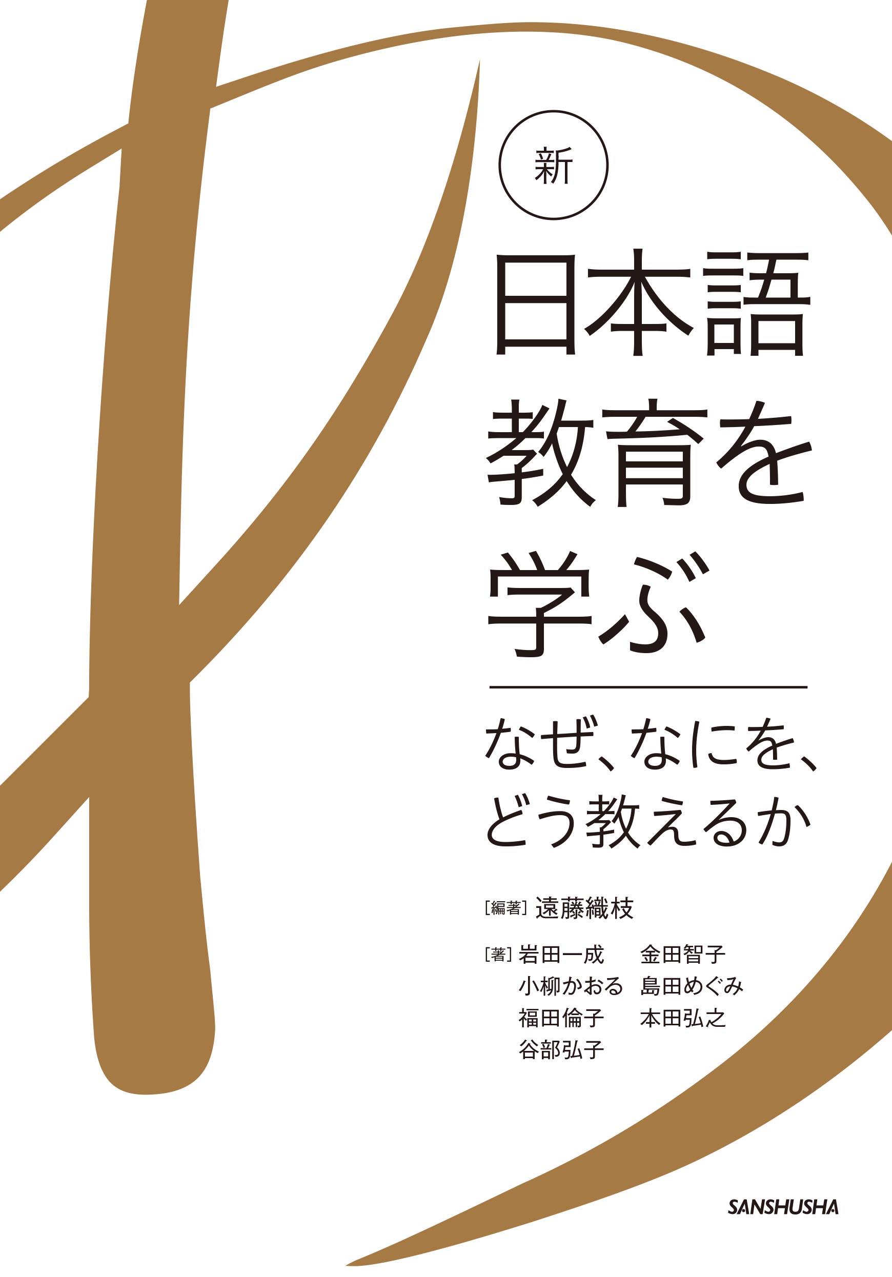 新・日本語教育を学ぶ -なぜ、なにを、どう教えるか-画像