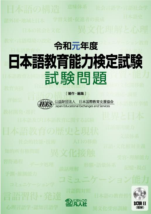 令和元年度 日本語教育能力検定試験 試験問題画像