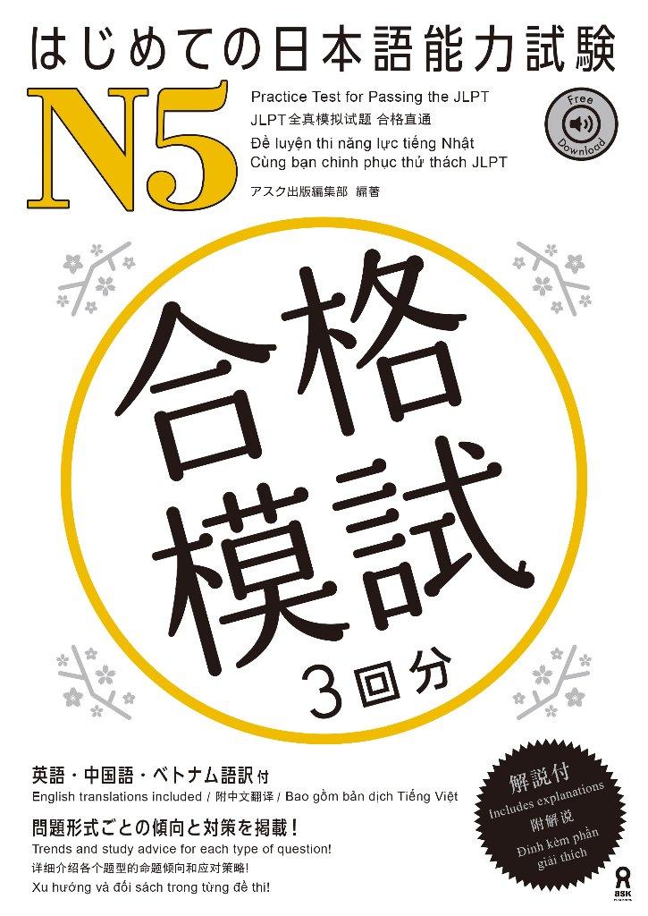 はじめての日本語能力試験 合格模試 N5の画像